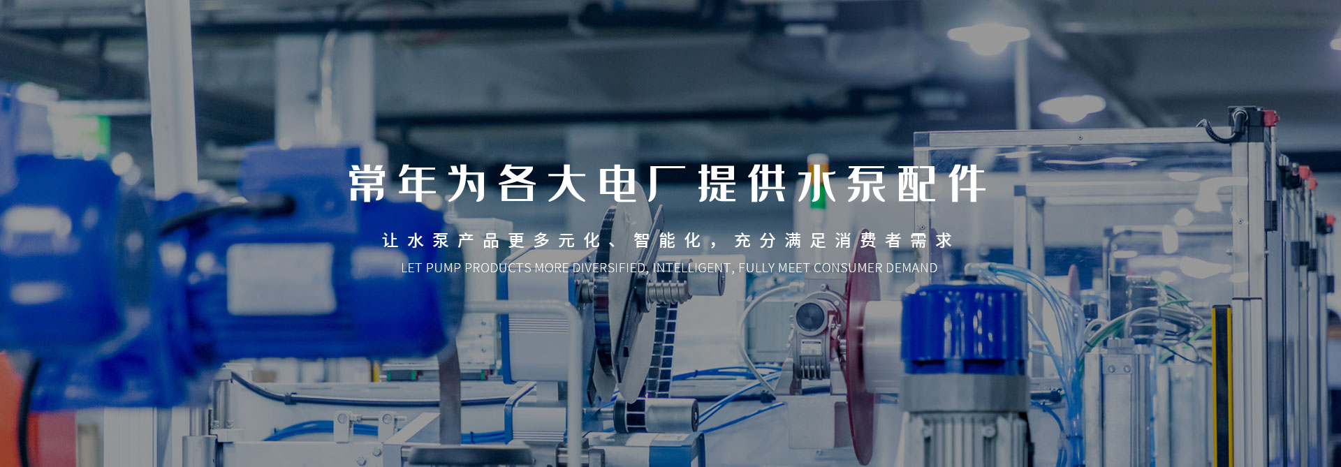 沈阳水泵厂