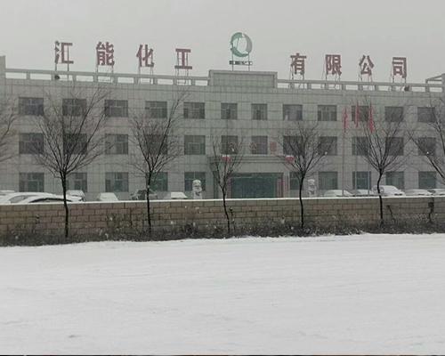神木市汇能化工有限公司